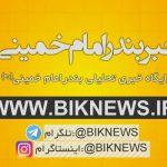 خبر بندرامام خمینی(ره) | سربندر
