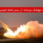 شلیک موشک مرصاد از بندرامام خمینی(ره)