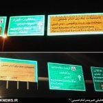 تابلوهای ورودی شهر بندر امام خمینی(ره)