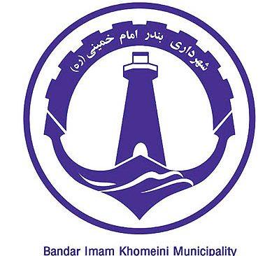 شهرداری بندر امام خمینی