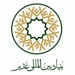 بنیاد بین المللی غدیر بندر امام خمینی(ره)